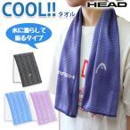 スーパークール ヘッド HEAD クールタオル スポーツ アウトドア ネッククーラー ポイント消化 接触冷感 暑さ対策 熱中症対策 // メール便 発送可