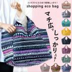 エコバッグ マチ広 ショッピング 買い物 バッグ 折りたたみ 折り畳み カバン 鞄 大容量 おしゃれ かわいい //メール便発送可