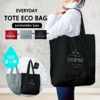 エコバッグ 撥水 はっ水 加工 たためる 折りたたみ コンパクト ショッピングバッグ レジ バッグ マチ付 買い物 袋 シンプル おしゃれ //メール便発送可