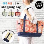 保冷バッグ 保冷バック クーラーバッグ レジかご 買い物 エコバッグ 無地 シンプル おしゃれ 可愛い 保温 //宅配便発送