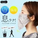 フェイスマスク フェイスガード マスク  UVカット レース 飛沫対策 スポーツ 日焼け 紫外線 対策 息がしやすい レディース 保湿  夏 かわいい //メール便発送可