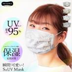 マスク S&UV UVカット UVカット 日焼け対策 レディース 女性 大人 保湿 ミエストン 夏用かわいい シンプル 無地 レース ベージュ グレー //メール便発送可