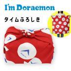 ドラえもん タイムふろしき 風呂敷 フロシキ 日本製 綿100 I'm doraemon 包み かわいい 重箱 ワイン 瓶 重箱 包み ギフト //メール便発送可