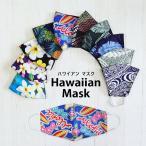 マスク ハワイアン 雑貨 布マスク 大人 メンズ レディース 男性 女性 綿100% //メール便発送可