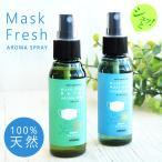 アロマスプレー マスク用スプレー マスクフレッシュ 天然精油100% 抗菌 抗ウィルス 消臭 防虫 アンチウイルス リラックス //メール便発送可