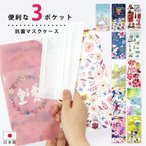 抗菌マスクケース 3ポケット「ディズニー」日本製 ディズニー ミッキー  アリエル ラプンツェル  アリス  マスクポーチ 可愛い メール便なら送料無料