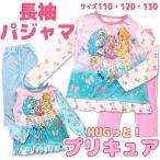 HUGっと! プリキュア 長袖 パジャマ 子供服 プリキュア キャラクター 女の子 フリル キッズ /メール便 発送も可