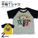 仮面 ライダー ジオウ 半袖 Tシャツ 男の子 キッズ 子供 子ども 100 110 120 //メール便発送可