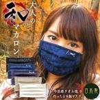 日本製 マスク 「大人の和マカロン」 今治産タオル生地/おしゃれ かわいい日本製マスク/メール便なら送料無料