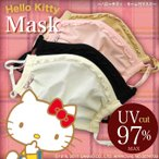 ハローキティ ネーム付マスク/キティ/サンリオ/可愛い/マスク/洗えるマスク/メール便発送も可