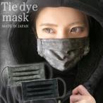 マスク タイダイ柄 洗える 黒マスク グレー マスク ポイント消化 今治産タオル ノーズワイヤー入り//メール便発送可