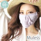 UV98%カット「ムレないUVカットマスク」(UPF50+)Mulessマスク/メール便なら送料無料