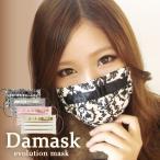 マスク「ダマスク」盛れる進化系甘辛マスク!綿ガーゼ/内側タオル地/日本製/メール便なら送料無料
