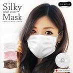 マスク 「シルキーパールストーン」サテン素材に内側は今治産タオル/おしゃれかわいい/日本製/メール便なら送料無料(代引き支払・宅配便は別途送料です)