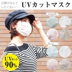 マスク 「パステル UVカット マスク 」おしゃれ かわいいマスク/抗菌 速乾性 光触媒 ノーズワイヤー入/メール便なら送料無料