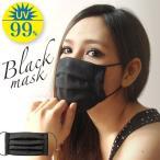 マスク 「BLACK MASK黒マスク」UVカット99% / 表は麻 内側は今治産タオル地 おしゃれマスク日本製 / メール便なら送料無料