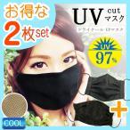 ★☆お得な2枚セット☆★マスク 「UVカット マスク!ドライCOOL」 おしゃれマスク 紫外線97%以上カット/メール便なら送料無料