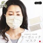 マスク 「オーガニックコットンマスク」ナチュラルな風合いオーガニック綿素材 内側ダブルガーゼ 日本製 /メール便なら送料無料