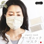 Yahoo!ミ・エストンマスク 「オーガニックコットンマスク」ナチュラルな風合いオーガニック綿素材 内側ダブルガーゼ 日本製 /メール便なら送料無料