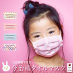 日本製マスク 「 うさぎ マスク(ノーズワイヤー入)」おしゃれ かわいいマスク 綿ガーゼに内側は今治産タオル地 【メール便なら送料無料】