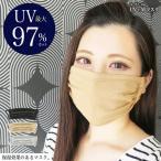 マスク「UVカット&保湿/UV + M マスク 」UVカット最大97%/シルクフィプロイン加工/ノーズワイヤー入り/メール便(代引き不可)なら送料無料