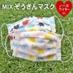 マスク「MIXぞうさん」おしゃれ かわいいマスク 日本製 /綿ガーゼ/内側タオル地 花粉カット/メール便発送も可