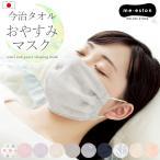 マスク 眠る時専用!スリーピングマスク2「耳が痛くなりにくい」快眠マスク/メール便発送も可