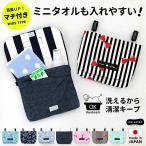 ポケットポーチ 移動ポケット/クリップポーチ/キッズ子供/日本製 メール便なら送料無料