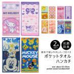 ポケットタオルハンカチ2枚セット「キティ/マイメロ/プリンセス/ミニー他」キッズ/メール便なら送料無料