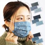 マスク 「デニム柄マスク3枚セット」ノーズワイヤー入 おしゃれマスク 綿ガーゼ 内側今治産タオル地 /メール便なら送料無料
