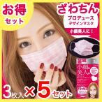 ざわちんプロデュース使い捨てデザインマスク(1パック3枚×5個セット) メール便なら 送料無料
