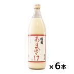 全国送料無料 国菊 甘酒 あまざけ 900ml × 6本 ノンアルコール 無添加 飲む美容液