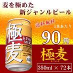 【1本90円!】極麦 350ml×72本入(3ケース)発泡 新ジャンル 第三のビール 在庫売切りとなります!