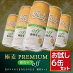 ショッピングお試しセット 新ジャンル 極麦プレミアム 糖質オフ 500ml×6本入 お試しセット 送料無料  第3のビール 発泡