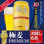 ショッピングお試しセット 新ジャンル 極麦プレミアム 350ml×6本入 お試しセット 送料無料  第3のビール 発泡