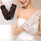 Yahoo!Me-Meグローブ 手袋 ブライダル 結婚式 ウェディング 衣装 コスプレ レース