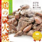おつまみ 宮崎名物 焼き鳥 鶏の炭火焼100g×6パック セ