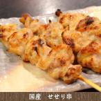 国産 焼き鳥(やきとり/焼鳥/国産焼鳥/ヤキトリ/焼とん)冷凍 せせり串(セセリ串/小肉/こにく/首肉)5本 食品 グルメ お肉 惣菜 チキン