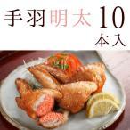 手羽先明太 10本入(約550g) 手羽餃子 手羽先餃子