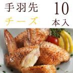 おつまみ  手羽先チーズ 10本入 手羽餃子 冷凍