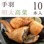 手羽先高菜明太 10本入 手羽餃子 手羽先餃子 冷凍