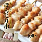 焼き鳥 ぼんじり串 テール串 100本セット バーベキュー 焼 肉 応援 国産 冷凍