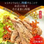 送料無料 宮崎名物焼き鳥 せせりの炭火焼100g×5 手仕込み+冷凍でなければ出来なかった焼き立てのお店の味