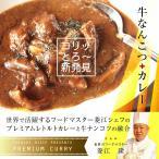 食品 お試し レトルトカレー 菱江シェフがこだわりカレーになんこつをごっそり入れてみた 280g×2パック 人気には訳あり 得トクセール