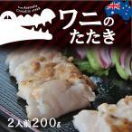 ワニ肉 ワニのたたき 2人前 200g オーストラリア産  冷凍 お取り寄せ 人気には訳あり 食品 グルメ ギフト