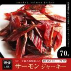 鮭魚 - ポイント消化 おつまみ 送料無料 北海道産鮭の燻煙薫るサーモンジャーキー 70g 食品 お試し 人気には訳あり 食品 グルメ
