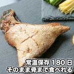ぶりかま 煮付け 1切×2パック 九州産鰤使用 お...