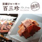 ポイント消化 おつまみ 送料無料 燻し豆腐ジャーキー とうふ燻製 40g×2 食品 お試し 人気には訳あり 食品 グルメ