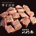 ドライエイジングビーフ(熟成肉/乾燥熟成/赤身/ドライエージング) 黒毛和牛 パイン牛 ロースサイコロステーキ200g×4 冷凍