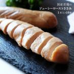 スポーツ ダイエット たんぱく質 国産若鶏の ジューシーロースト ささみ 1本×10個 食品 カロリー ダイエット 低カロリー食品 ササミ 燻製 フレーバー宮崎